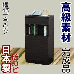 【完成品】電話台FAX台(幅45cm)/ブラウン