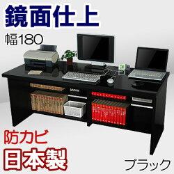 WIDEパソコンデスク幅180cm【デスク単品】/ブラック