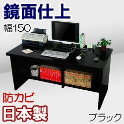 WIDEパソコンデスク幅150cm【デスク単品】/ブラック