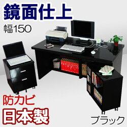WIDEパソコンデスク幅150cm【3点セット】/ブラック