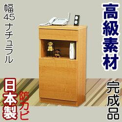 【完成品】電話台FAX台(幅45cm)/ナチュラル