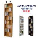 CD収納 DVD収納 コミック収納 本収納 日本製 CDラック DVD...