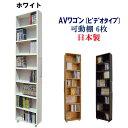 CD収納 DVD収納 本棚 コミック収納 本収納 日本製 スリム CD...