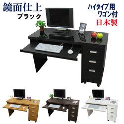 パソコンデスク(ハイタイプ)【2点セット】/ブラック
