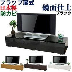 フラップ扉式テレビ台【幅150】/ブラック