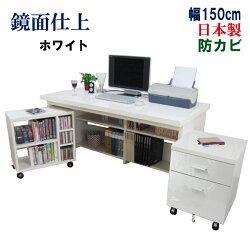 WIDEパソコンデスク幅150cm【3点セット】/ホワイト