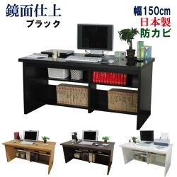 WIDEパソコンデスク幅150【デスク単品】/ブラック