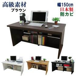 WIDEパソコンデスク幅150【デスク単品】/ブラウン