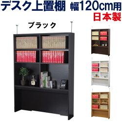 ワーキングデスク・ワイドデスク用壁面上置棚(幅120)/ブラック