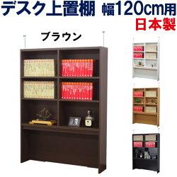 ワーキングデスク・ワイドデスク用壁面上置棚(幅120)/ブラウン