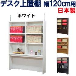 ワーキングデスク・ワイドデスク用壁面上置棚(幅120)/ホワイト