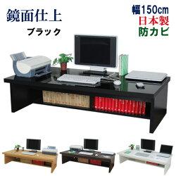 WIDEパソコンデスク幅150cm【ロータイプ】/ブラック