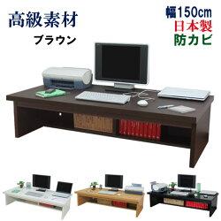 WIDEパソコンデスク幅150cm【ロータイプ】/ブラウン