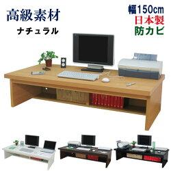 WIDEパソコンデスク幅150cm【ロータイプ】/ナチュラル