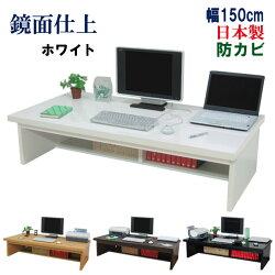 WIDEパソコンデスク幅150cm【ロータイプ】/ホワイト