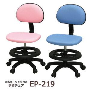 学習チェア 学習チェアー ブルー ピンク ジュニアチェア チェア ジュニアチェアー チェアー 回転椅子 足置き付き 座面 合成皮革 PVC 椅子 イス いす 回転式 回転チェアー 高さ調整機能 キャス