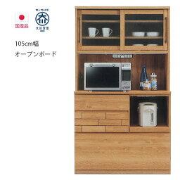 食器棚 キッチン収納 105cm幅 ダイニングボード 完成品 国産 キッチンボード オープンボード モイス付き おしゃれ ナチュラル 引戸 開梱設置商品
