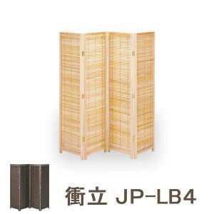 ブラウンナチュラルJP-LB4衝立4連間仕切りブラインドスクリーン和モダン桐天然木