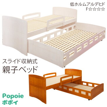 親子ベッド スライド スライド収納式 親子 二段ベッド ロータイプ ベッドガード付き 柵付き 大人用 コンパクト 収納式 スライド式ベッド ベッド 2段ベッド 木製 本体 おしゃれ おすすめ 子供用 二段ベット 2段ベット ベット 北欧 子供部屋