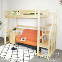 ロフトベッド 階段 木製 ハイタイプ 子供 ハイベッド 階段付き シングル ベッド シングルベッド ベッドフレーム 木製ロフトベッド ベッド下 子供用 大人用 業務用 パイン材 無垢材 頑丈 極太柱 省スペース 木製ベッド 天然木 すのこ
