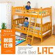 [ 二段ベッド ] 2段ベッド 二段ベット 2段ベッド 2段ベット ベッド コンパクト すのこベッド カントリー 北欧 子供部屋 大人用 子供用 smtb 送料無料 05P03Dec16