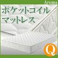 アロマクイーンマットレス〔ファブリック(布)製シンプルホワイト(白色)(クイーンマット、ポケットマット、Qマット)【送料無料】セール03P10Feb14
