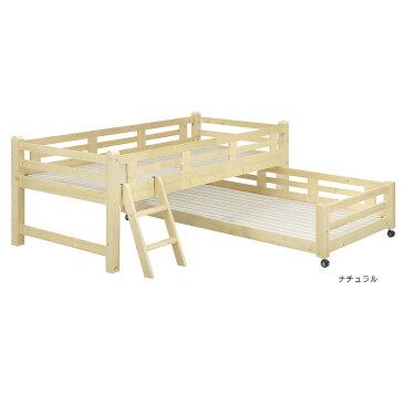 親子ベッド スライド コンパクト 2段ベッド ロータイプ 省スペース 収納 ミドルタイプ ロフト 子供用ベッド 子ども キッズ ベッド 7センチ柱 角柱 丈夫 安全 ベッド下 大容量 収納 ナチュラル パイン材 天然木 シングル 大人用