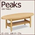 センターテーブルピークス100センターテーブル(ナチュラル)
