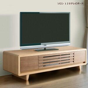 AV収納ソロン120TVボード