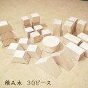 積み木 日本製 無垢材 天然素材 手作り 30ピース 誕生日 プレゼント ギフト お祝い 木……