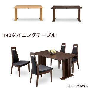 【ダイニングテーブルアルベロ140幅単品】ダイニング木製ナチュラルブラウン4人用ダイニングテーブルテーブル食卓送料無料セール