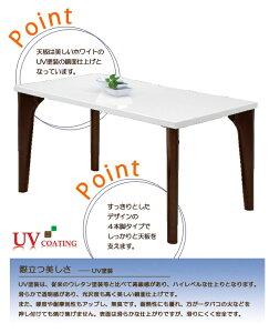 ★ダイニングテーブルパルマ140幅4本脚ダイニングテーブル木製ホワイトウェンジ4人用食卓