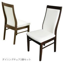 ダイニングチェア 2脚セット 無垢材 ホワイト ハイバック ダイニング チェア ダイニングチェアー 食卓チェア 食卓椅子 食卓いす チェアー チェア 白 白家具 ブラウン 木製チェア 木製 椅子 イス いす 送料無料