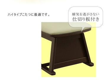 チェア こたつ用チェア こたつ用椅子 回転 回転チェアー ダイニングこたつ 高脚用 ダイニングチェア こたつイス ハイタイプこたつ用 仕切り板付き こたつチェア ダイニング リビング 1人用 ハイタイプコタツイス