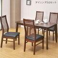 ★ダイニング5点セットラモナーダイニングセット木製4人用ダイニングテーブルダイニングチェアーテーブル食卓食卓テーブルシンプルモダンチェアーチェア椅子イスいす送料無料20P16Sep15
