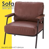 一人掛け椅子 1Pソファ ボイド スチール(粉体塗装) ポケットコイル ソフトレザー 組立品 SH-954