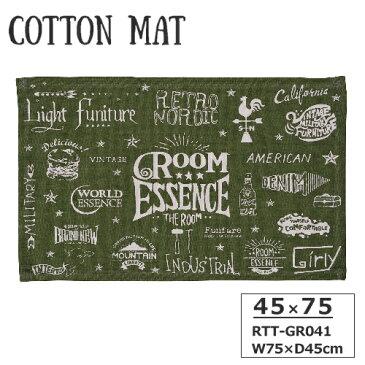 COTTON MAT コットンマット 45×75 ラグ 敷物 アクセントラグ インド産 RTT-GR041 長方形