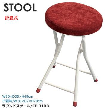 【折畳スツール(丸型)/CP−31RD】レッド座面は布張りです。※6脚(アソート可)単位でご購入はお値打ちです。