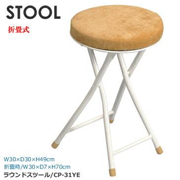 【折畳スツール(丸型)/CP−31YE】イエロー座面は布張りです。※6脚(アソート可)単位でご購入はお値打ちです。