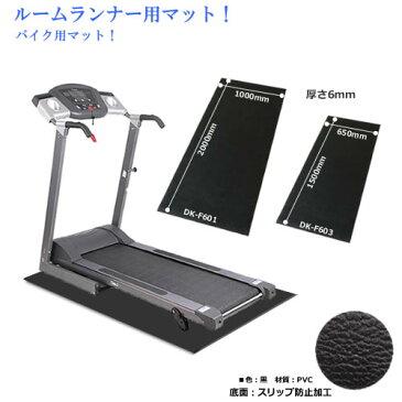 電動ウォーカー用専用マット♪【DAIKOUダイコウ/ルームランナー/電動トレッドミル】こちらはDK-F601の価格です。