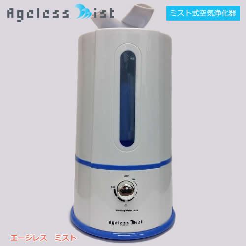 AGELESS MIST エージレスミスト YNY-101 除菌・消臭・菌・ウイルス・アルツハイマー アロマで芳香療法 空気の浄化 消耗品のみ購入は選択肢より:癒しの空間 家具や姫