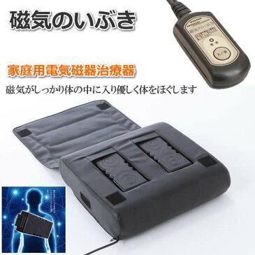 家庭用電気磁気治療器◆磁気のいぶき◆磁気がやさしく身体をほぐしてくれます。肩コリや頭痛、不眠症、便秘などに悩まされていませんか?