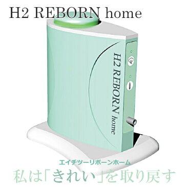 H2 REBORN home-エイチツーリボーンホーム-【家庭用高濃度水素吸引+水素水生成複合機】究極のデトックス 体内水素クレンジング 水素吸入と水素水飲用により、効果的な水素ケアを実現