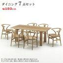 〜当店カスタマイズ〜 天然無垢材の重厚感♪【ダイニング7点セット】テーブル幅180cmそれぞれの無垢材の融合/見た目も使い勝手もベリーグッド。
