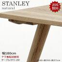 〜STANLEYシリーズ〜【ダイニングテーブル/食卓テーブル】ST2-...