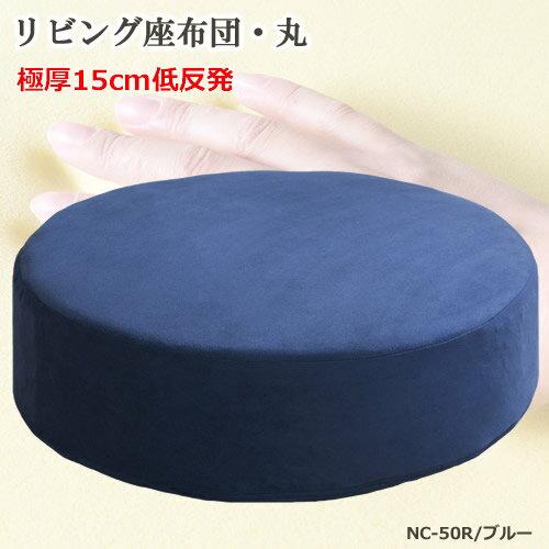 座布団 丸型 ブルー 低反発ウレタン ポリエステル