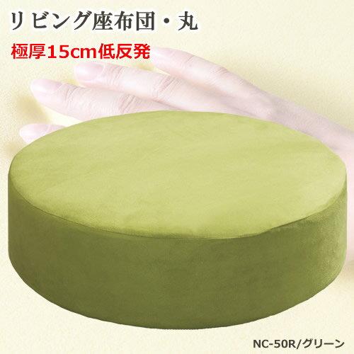 座布団 丸型 グリーン 低反発ウレタン ポリエステル