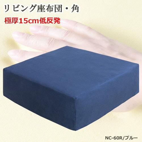 座布団 角型(長方形) ブルー 低反発ウレタン ポリエステル