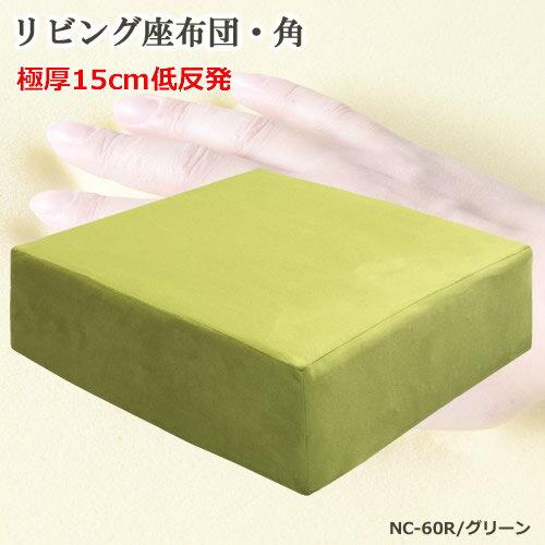 座布団 角型(長方形) グリーン 低反発ウレタン ポリエステル