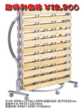 ★送料無料★折畳み式のすのこベッド(シングル)SF−990シルバー色夏には欠かせないすのこベッド。湿気がこもりません。